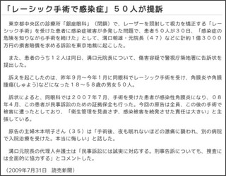 http://www.yomiuri.co.jp/iryou/news/iryou_news/20090731-OYT8T00296.htm?from=nwla