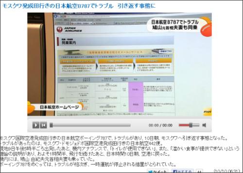 http://www.fnn-news.com/news/headlines/articles/CONN00255510.html