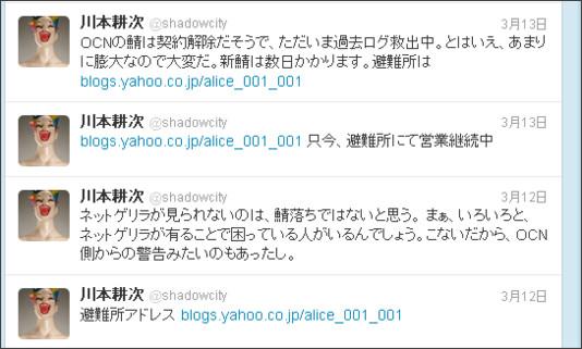 http://twitter.com/#!/shadowcity