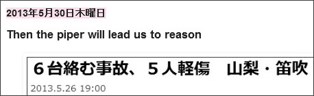 http://tokumei10.blogspot.com/2013/05/then-piper-will-lead-us-to-reason.html