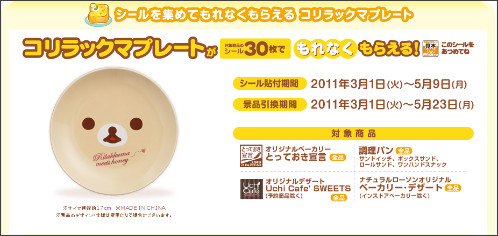 http://www.lawson.co.jp/campaign/static/rilakkuma/plate/index.html