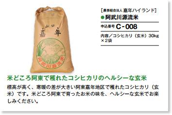 http://sight-yamaguchi.jp/pdf/donationcatalog/present30000.pdf