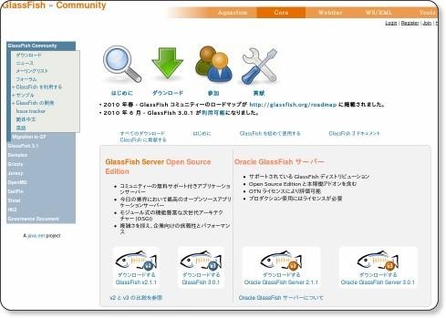 http://glassfish.java.net/ja/