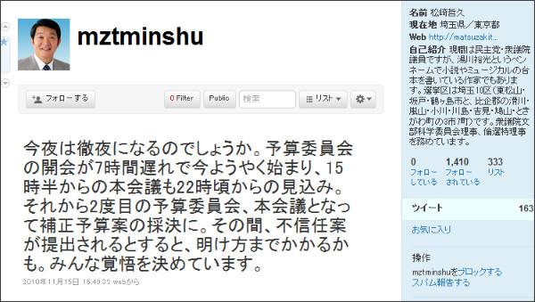 http://twitter.com/mztminshu
