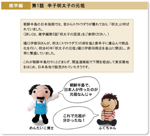 http://www.kanefuku.co.jp/story/nym01.htm