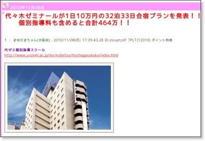 http://blog.livedoor.jp/insidears/archives/52396851.html