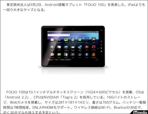http://www.itmedia.co.jp/news/articles/1009/03/news029.html