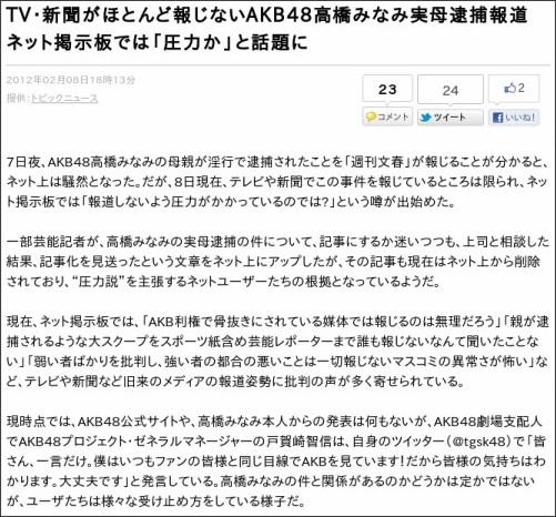 http://news.livedoor.com/article/detail/6262363/