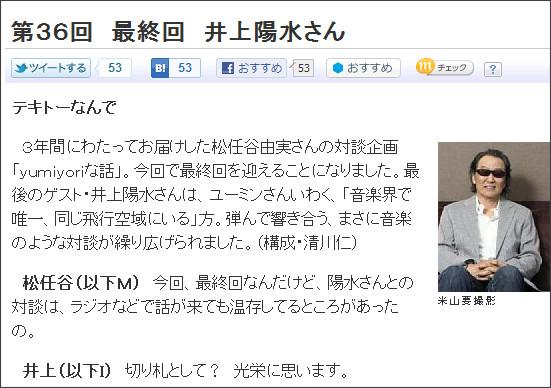 http://www.yomiuri.co.jp/entertainment/yumiyori/20110805-OYT8T00743.htm