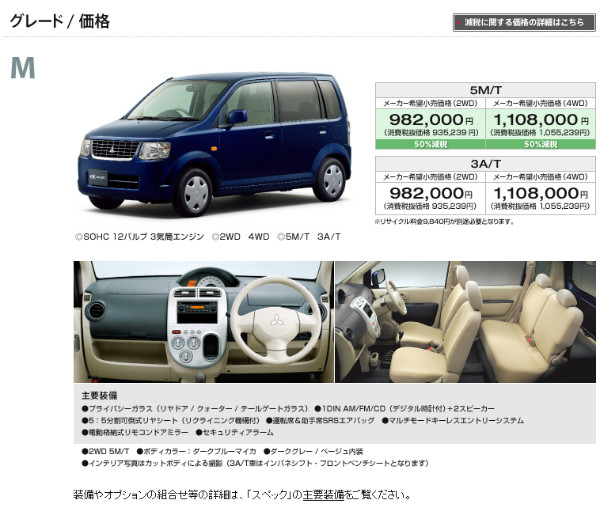 http://www.mitsubishi-motors.co.jp/ek_wagon/lineup/index.html