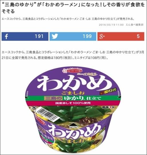 http://entabe.jp/news/gourmet/10949/acecook-wakame-ramen-with-mishimano-yukari