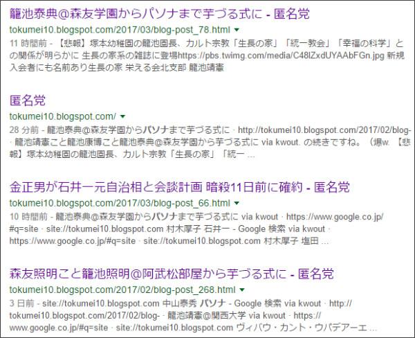 https://www.google.co.jp/#q=site://tokumei10.blogspot.com+%E3%83%91%E3%82%BD%E3%83%8A&tbs=qdr:w&*