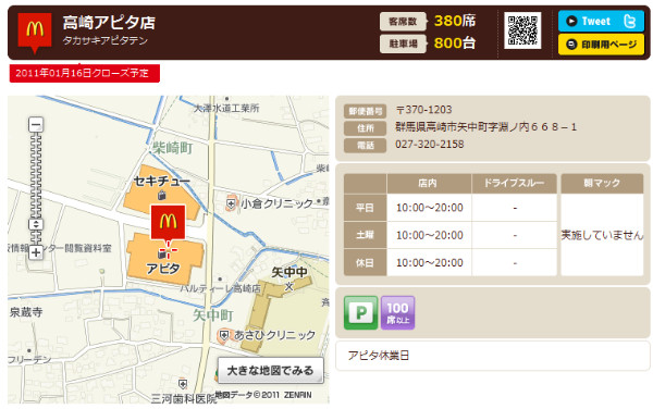 http://www.mcdonalds.co.jp/shop/map/map.php?strcode=10509