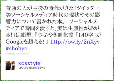 http://twitter.com/Kosstyle/status/20869592332