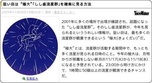 http://news.livedoor.com/article/detail/4438995/