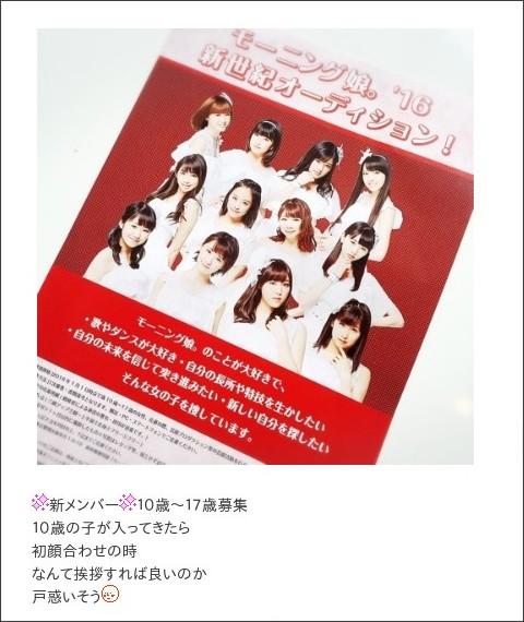 http://ameblo.jp/nakazawa-yuko/entry-12122002868.html