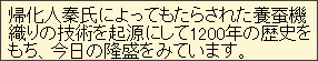 http://www.kyo-kougei.com/m/obi-.html