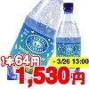 【週末限定セール★3/26 13:00迄!】クリスタルガイザースパークリングライム(無果汁)(532mL*24本入)