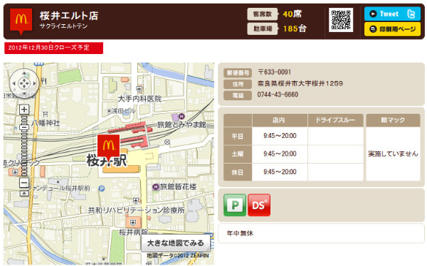 http://www.mcdonalds.co.jp/shop/map/map.php?strcode=29501