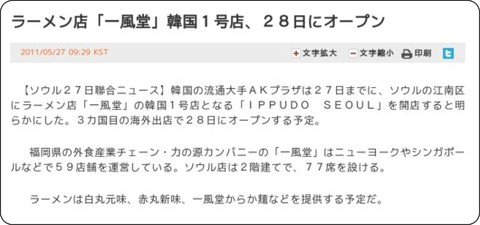 http://japanese.yonhapnews.co.kr/headline/2011/05/27/0200000000AJP20110527000900882.HTML