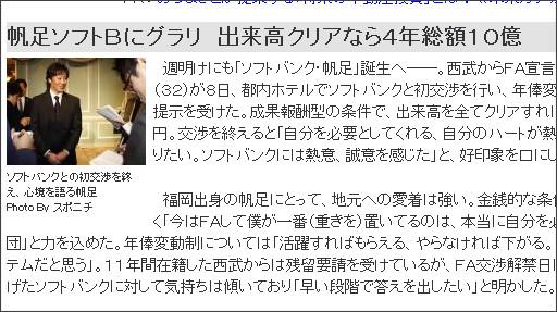 http://www.sponichi.co.jp/baseball/news/2011/12/09/kiji/K20111209002202840.html