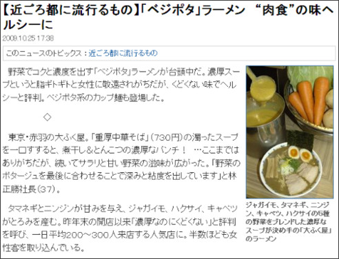 http://sankei.jp.msn.com/region/kanto/tokyo/091025/tky0910251740006-n1.htm