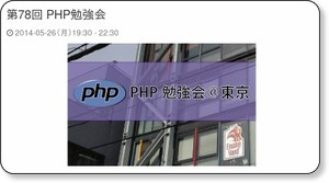 http://phpstudy.doorkeeper.jp/events/11523?utm_campaign=event_11523&utm_medium=email&utm_source=ticket