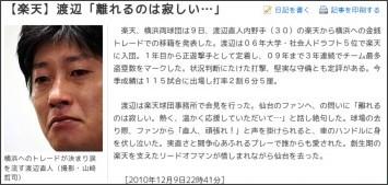 http://www.nikkansports.com/baseball/news/f-bb-tp0-20101209-711853.html