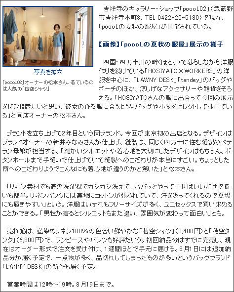 http://kichijoji.keizai.biz/headline/1468/