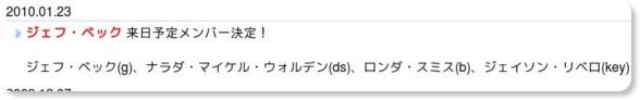 http://www.udo.co.jp/Artist/JeffBeck/news.html