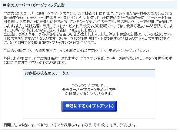 http://grp01.ias.rakuten.co.jp/optout/index.html