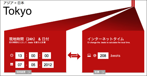http://www.swatch.com/jp_ja/internettime.html