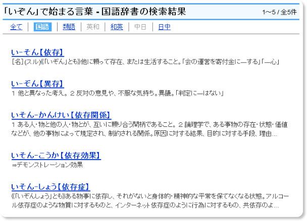http://dictionary.goo.ne.jp/srch/jn/%E3%81%84%E3%81%9E%E3%82%93/m0u/