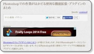 http://coliss.com/articles/build-websites/operation/design/photoshop-best-extensions-2014.html