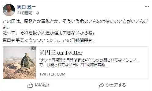 https://www.facebook.com/okaguchik/posts/1692638894147715