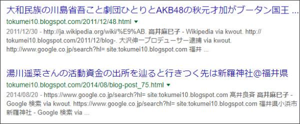 https://www.google.co.jp/search?q=site%3A%2F%2Ftokumei10.blogspot.com+%E9%AB%98%E4%BA%95%E9%BA%BB%E5%B7%B3%E5%AD%90&oq=site%3A%2F%2Ftokumei10.blogspot.com+%E9%AB%98%E4%BA%95%E9%BA%BB%E5%B7%B3%E5%AD%90&gs_l=psy-ab.3...1647.3104.0.4068.2.2.0.0.0.0.147.254.0j2.2.0....0...1.2.64.psy-ab..0.0.0.7xFL9gF5ahw