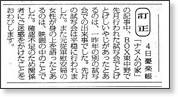 http://www.jca.apc.org/usokiji/image/teisei.jpg