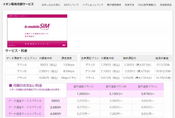 http://www.bmobile.ne.jp/aeon/service_talk.html