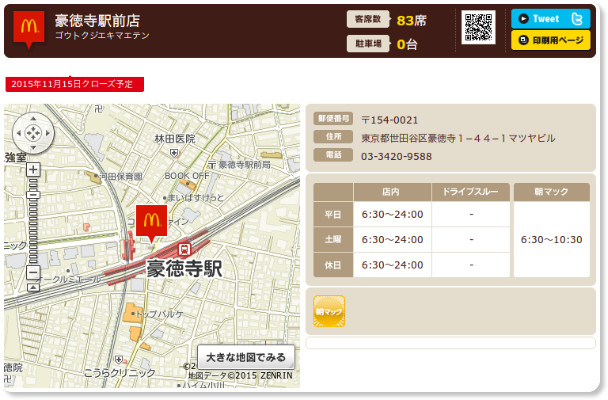 http://www.mcdonalds.co.jp/shop/map/map.php?strcode=13880