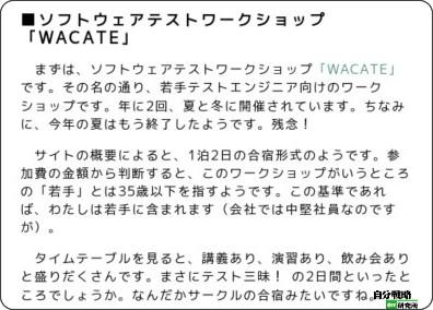 http://el.jibun.atmarkit.co.jp/obbligato/2009/07/post-41e6.html
