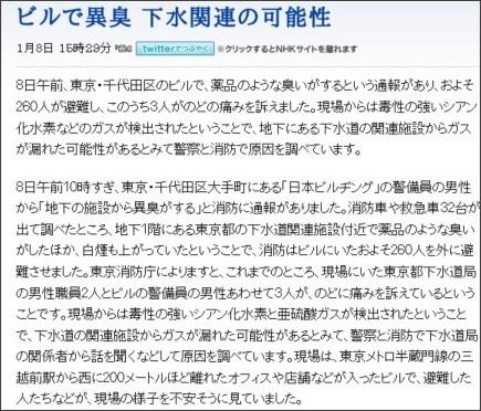 http://www.nhk.or.jp/news/html/20110108/t10013287771000.html