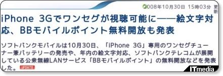 http://plusd.itmedia.co.jp/mobile/articles/0810/30/news057.html
