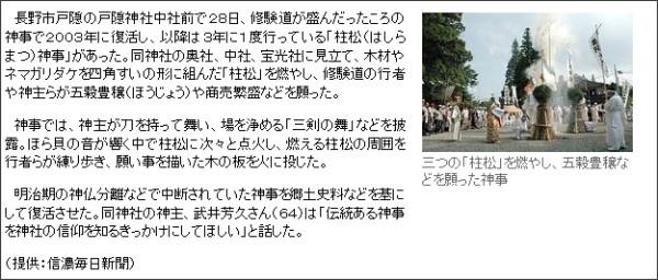 http://www.shinshu-liveon.jp/www/topics/node_222983