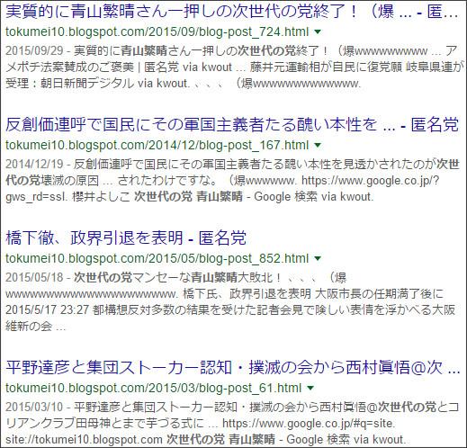 https://www.google.co.jp/#q=site:%2F%2Ftokumei10.blogspot.com+%E6%AC%A1%E4%B8%96%E4%BB%A3%E3%81%AE%E5%85%9A+%E9%9D%92%E5%B1%B1%E7%B9%81%E6%99%B4