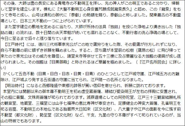 http://www.tendaitokyo.jp/jiinmei/jinss/ss6ryusen.asp