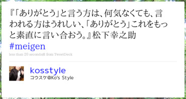 http://twitter.com/kosstyle/status/8454112110