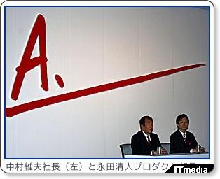 http://www.itmedia.co.jp/news/articles/0805/27/news128.html