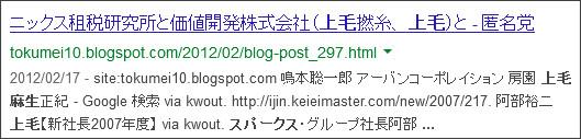 http://www.google.co.jp/search?hl=ja&safe=off&biw=1145&bih=939&q=site%3Atokumei10.blogspot.com+&btnG=%E6%A4%9C%E7%B4%A2&aq=f&aqi=&aql=&oq=#hl=ja&q=site:tokumei10.blogspot.com+%E4%B8%8A%E6%AF%9B%E3%80%80%E9%BA%BB%E7%94%9F%E3%80%80%E3%82%B9%E3%83%91%E3%83%BC%E3%82%AF%E3%82%B9&safe=off