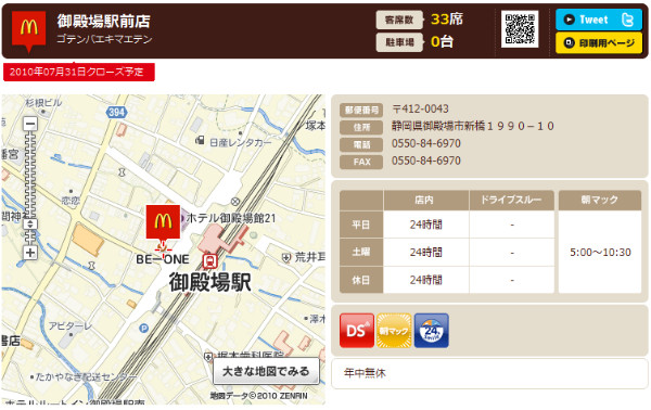 http://www.mcdonalds.co.jp/shop/map/map.php?strcode=22512