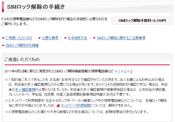 http://www.nttdocomo.co.jp/support/procedure/simcard/unlock_dcm/